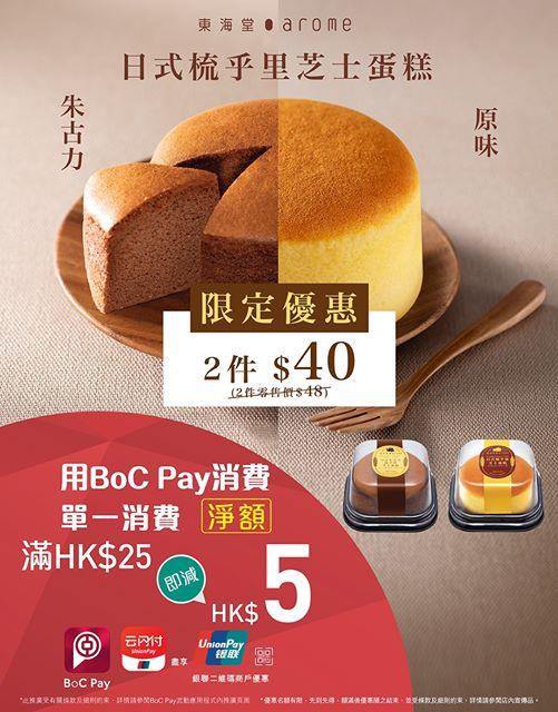 東海堂: 日式梳乎里芝士蛋糕 2件$40兼享BoC Pay再減$5 至7月19日
