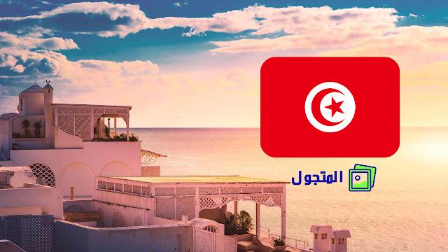 حياة الرحالة الرقميون : تونس الوجهة الأكثر تطلعًا في إفريقيا