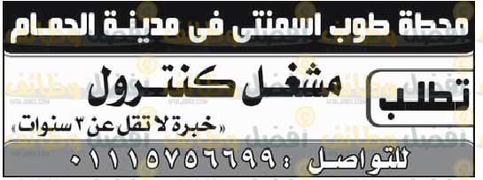 وظائف الاهرام الجمعة اليوم 11-12-2020