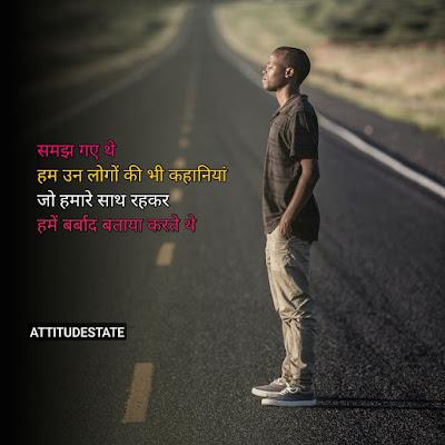 #Famous 11+ Attitude Status Dp Hindi For May