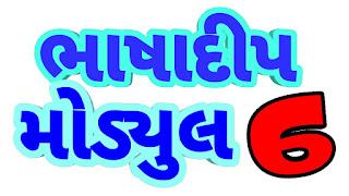 BHASHADEEP MODULE PDF STANDARD 6