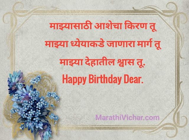 happy birthday wishes to wife in marathi