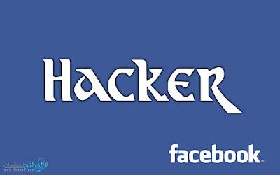 ثلاثة مواقع تقوم باختراق حسابات الفيس بوك عليك الحذر منها