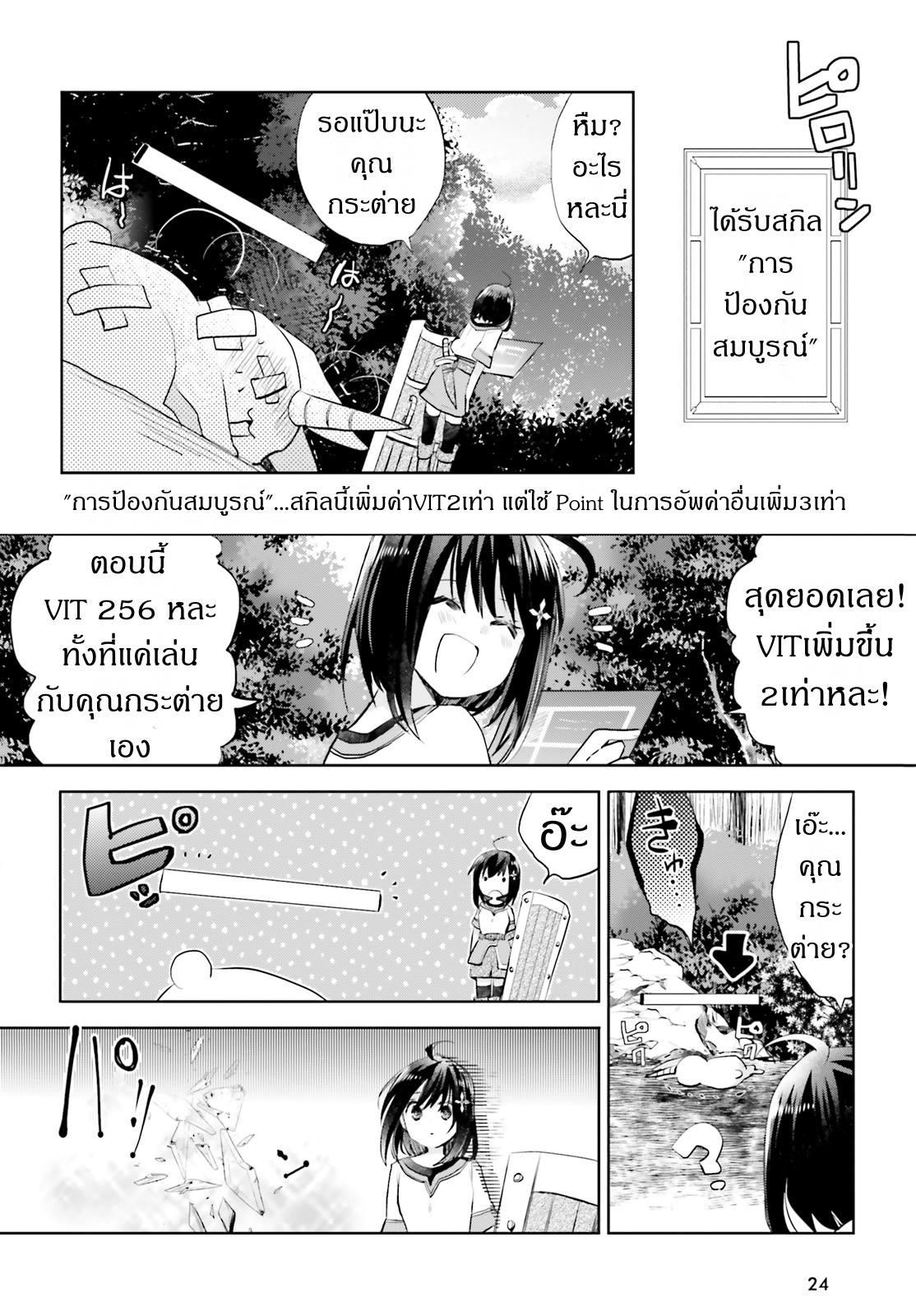 อ่านการ์ตูน Itai no wa Iya nanode Bogyo-Ryoku ni Kyokufuri Shitai to Omoimasu ตอนที่ 1 หน้าที่ 14