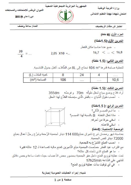مقترحات في مادة الرياضيات  لشهادة التعليم الابتدائي 2019 الجيل الثاني