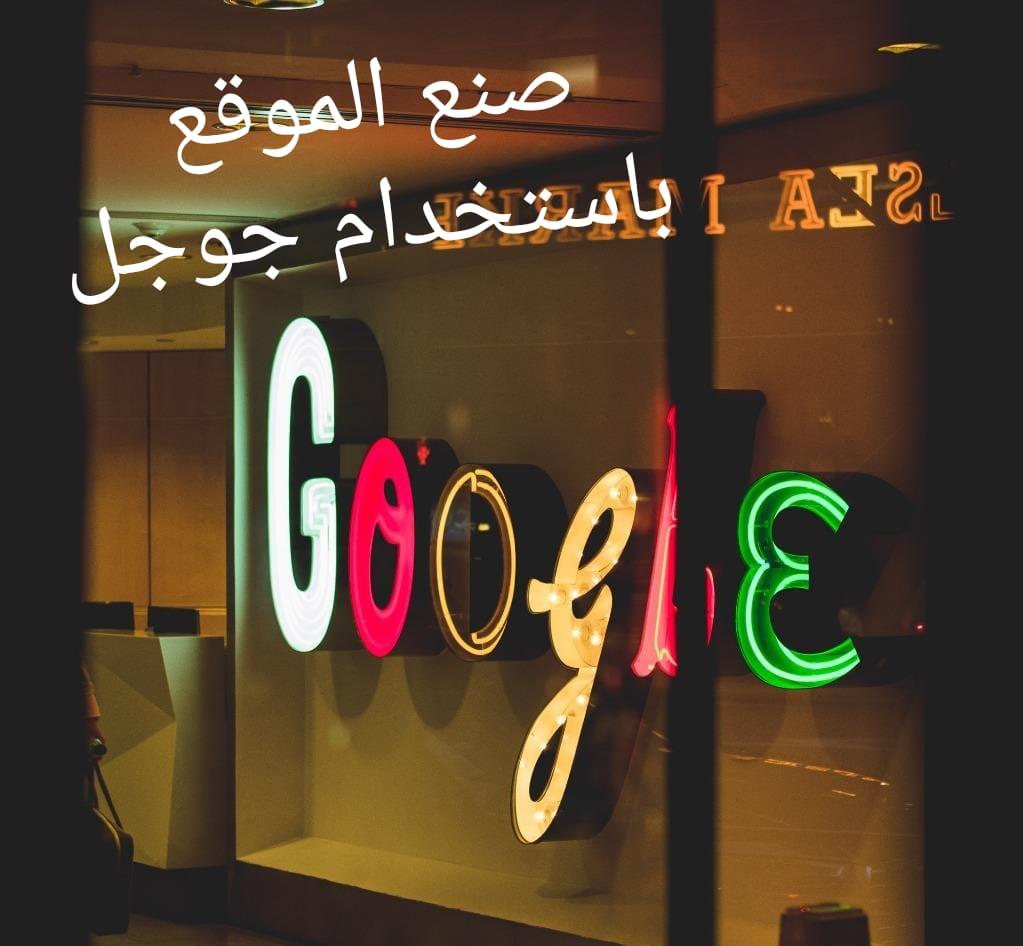 صنع الموقع باستخدام جوجل