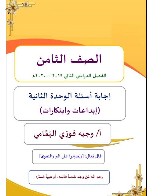 حل الوحدة الثانية في اللغة العربية الصف الثامن الفصل الدراسي الثاني اعداد وجبة فوزي الهمامي