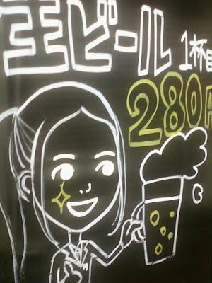 280 Yen Beer
