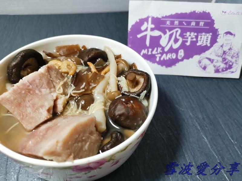 依蕾特   方爸爸牛奶芋頭  芋頭米粉+芋頭燜肉  (附影片食譜分享)