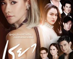 My Name is Reya (2021) Sub Indo Episode 24