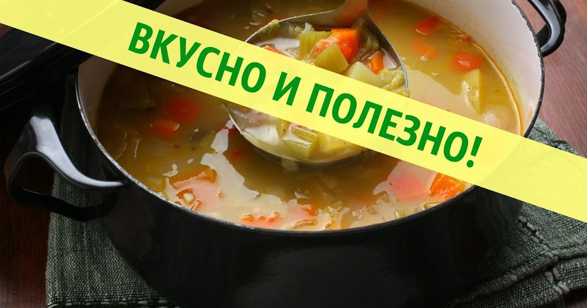 Чудо суп для похудения минус 10 кг