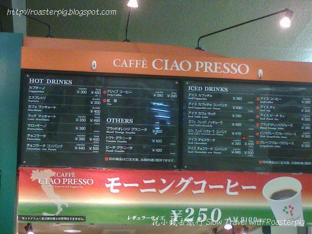 近鐵名古屋站內咖啡店