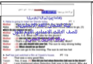 ليله امتحان اللغه الانجليزيه للصف الثالث الاعدادي الترم الاول 2020 لمستر محمد فوزي