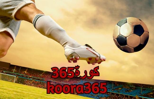 كورة kora365 | kooora365