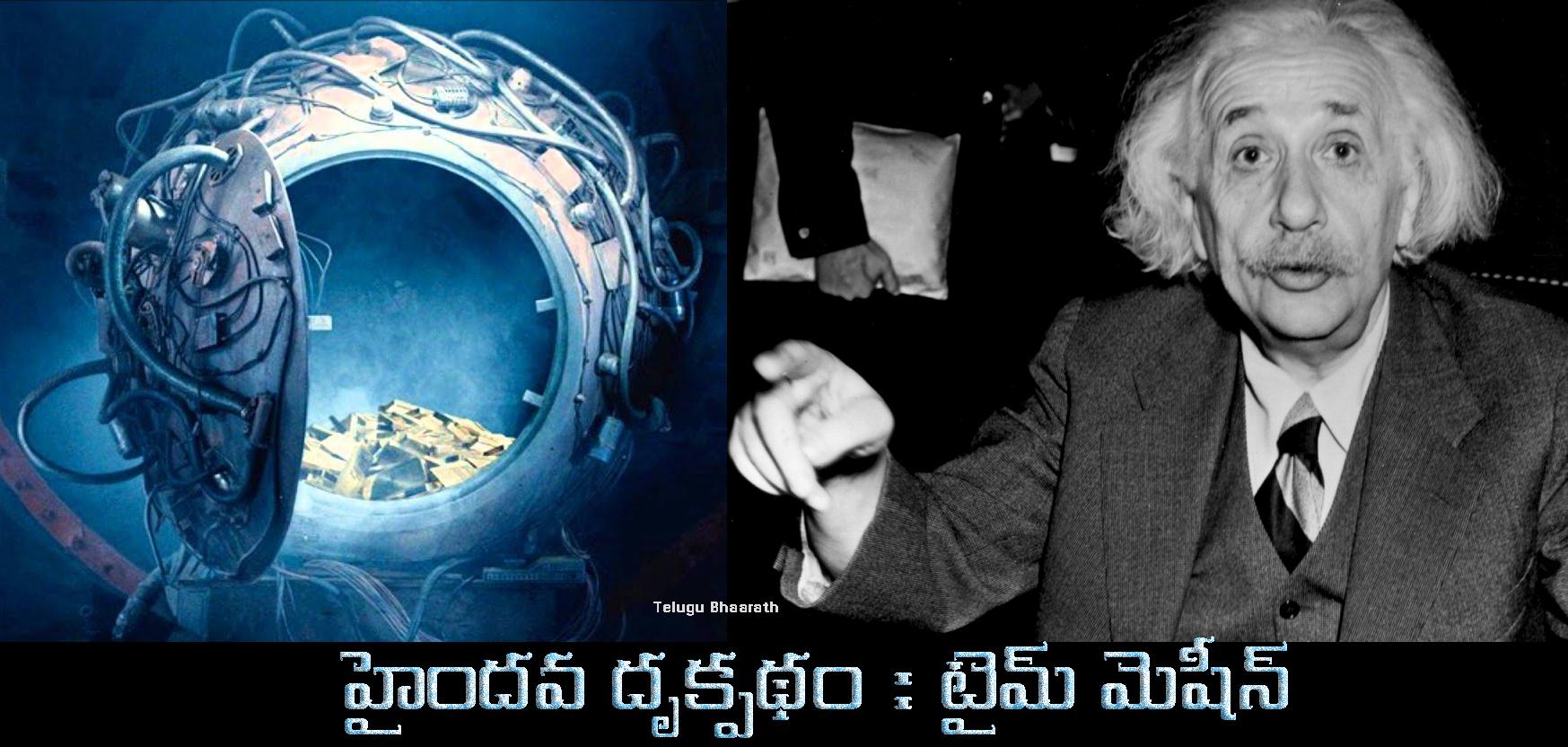 ఐన్ స్టీన్ సిద్ధాంతం - హైందవ దృక్పథం : టైమ్ మెషీన్ - EINSTEIN'S THEORY IN HINDU PERSPECTIVE: The Time Machine