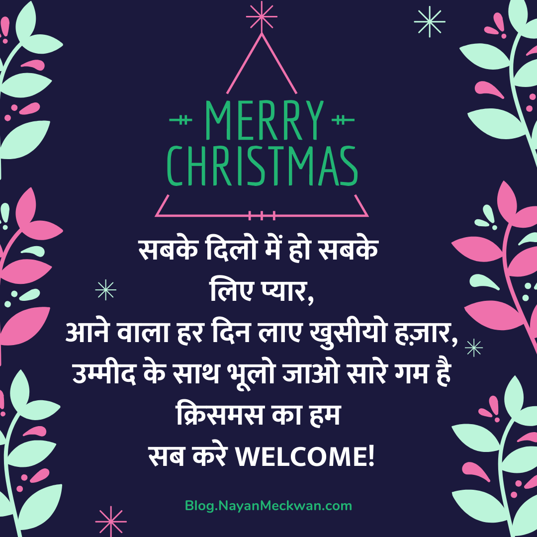 Christmas and Happy New Year Shayari, Cards, Messages, Quotes, Wishes, Images Hindi 2019