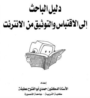 تحميل كتاب دليل الباحث في الاقتباس و التوثيق من الانترنت PDF