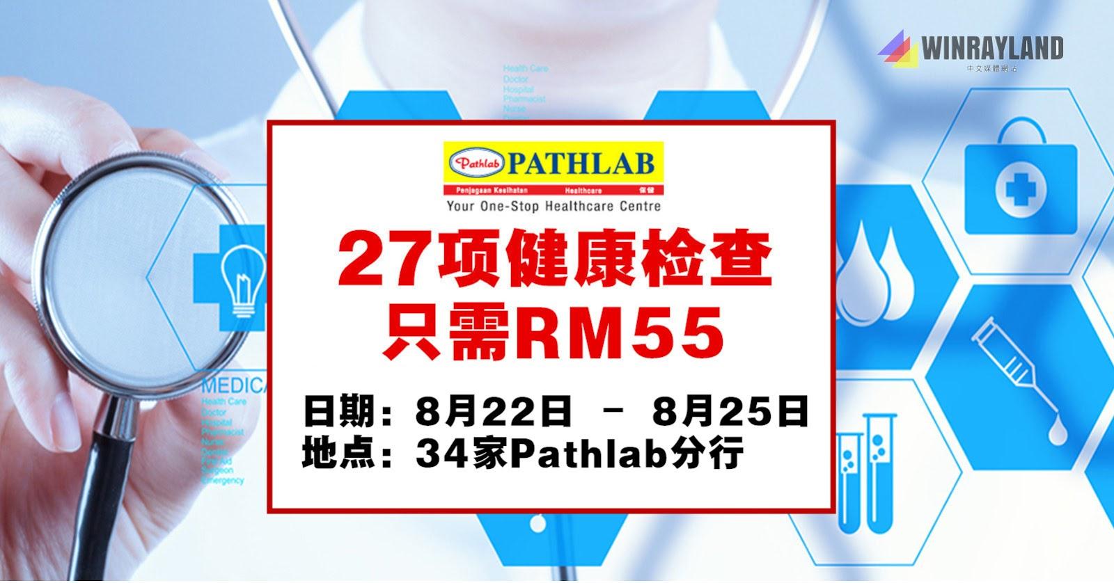 Pathlab身体检查优惠,最低只需RM55