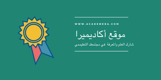 موقع اكاديميرا