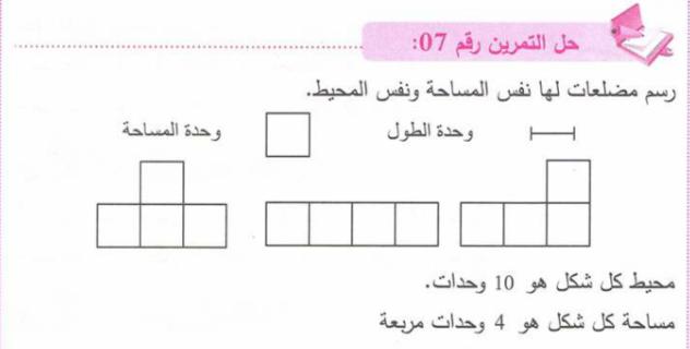 حل تمرين 7 صفحة 174 رياضيات للسنة الأولى متوسط الجيل الثاني