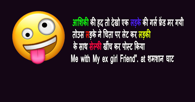 romantic love comedy shayari,comedy shero shayari for gf,comedy love shayari in hindi
