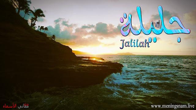معنى اسم جليلة, وصفات حاملة, هذا الاسم, Jalilah,