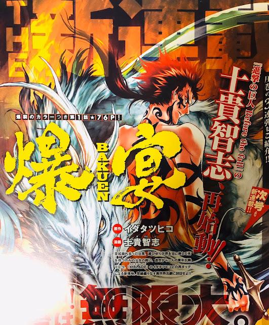El mangaka Satoshi Shiki ha anunciado en Twitter que el manga Bakuen realizado por él mismo y Tatsuhiko Ida tomará un descanso debido a los efectos de la enfermedad COVID-19