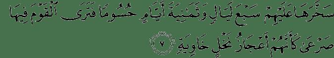 Surat Al-Haqqah ayat 7