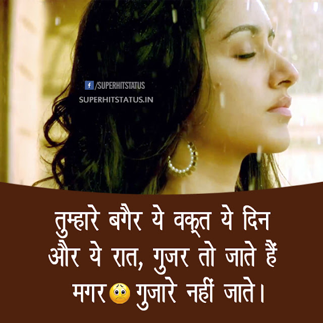 Alone Shayari SMS Hindi For Sad
