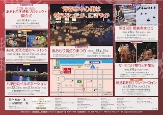 Warm Heart Aomori Exciting Winter Project flyer back Kokoro Attaka Aomori Fuyu Kandou Project 青森市 平成27年度 こころ、あったか。あおもり冬感動プロジェクト チラシ裏
