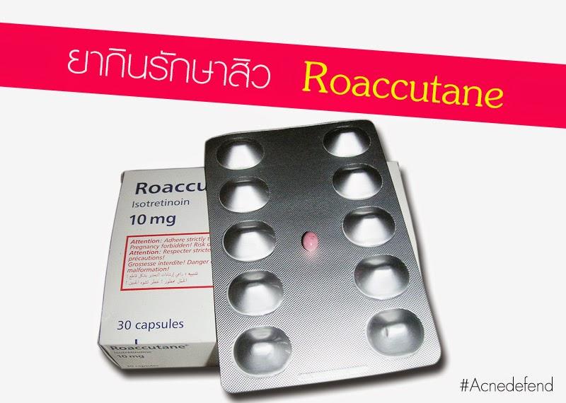 ยากินรักษาสิวอักเสบ Roaccutane