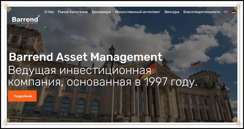 Мошеннический сайт barrend.com – Отзывы, развод! Компания Barrend Asset Management мошенники