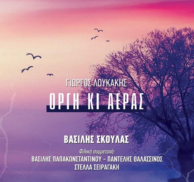 """Νέα Μουσική Κυκλοφορία: Βασίλης Παπακωνσταντίνου - Βασίλης Σκουλάς """"Τι μπορώ να περιμένω"""""""
