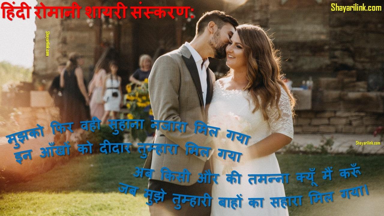 Thirteenth Romantic Shayari Version Pairs In Hindiurdu - Shayari Link Version Pairs In Hindiurdu-9545
