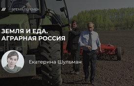 Екатерина Шульман. «Земля и еда. Аграрная Россия»
