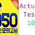 Listening TOEIC 950 Practice Test Volume 1 - Test 10