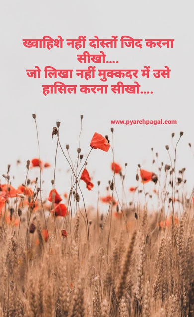 latest thought in hindi