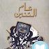 رواية عام التنين تأليف محمد ربيع pdf