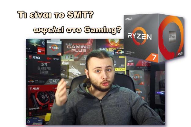 ωφελεί στις Gaming επιδόσεις