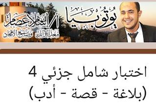 أقوي إختبار الكتروني في اللغة العربية طبقاً للنظام الجديد للثانوية العامة