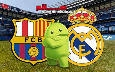 أفضل تطبيقات البث المباشر لمباراة ريال مدريد وبرشلونة  أفضل تطبيقات مشاهدة مباراة ريال مدريد وبرشلونة بث مباشر تطبيقات بث مباشر مباراة ريال مدريد وبرشلونة في كلاسيكو  أفضل تطبيقات لمشاهدة مباراة ريال مدريد وبرشلونة تطبيقات بث مباشر مباراة ريال مدريد وبرشلونة Barcelona vs Real Madrid