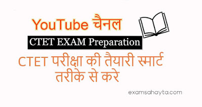 Ctet exam, ctet hindi, Ctet Youtube