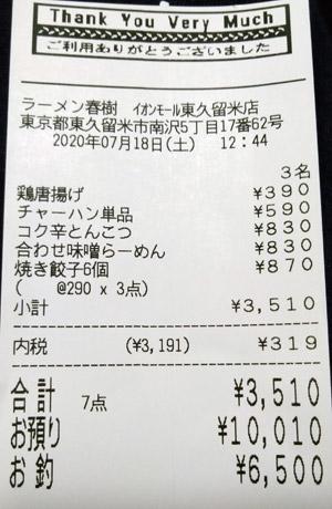 ラーメン春樹 イオンモール東久留米店 2020/7/18 飲食のレシート