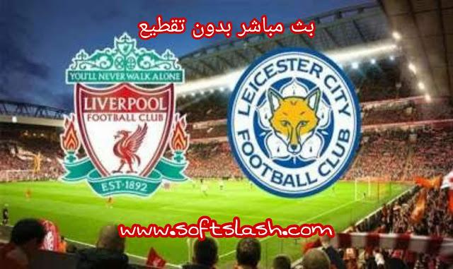 شاهد مباراة Leicester city vs Liverpool live بمختلف الجودات