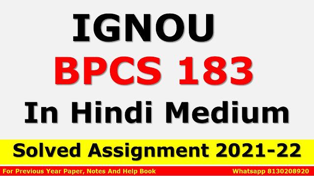 BPCS 183 Solved Assignment 2021-22 In Hindi Medium