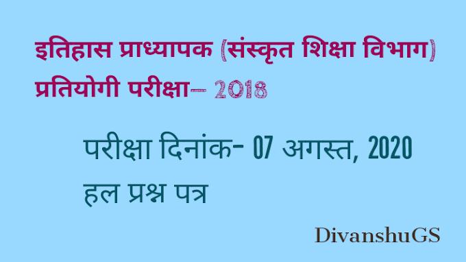 Sanskrit Shiksha Grade 1st इतिहास 2018