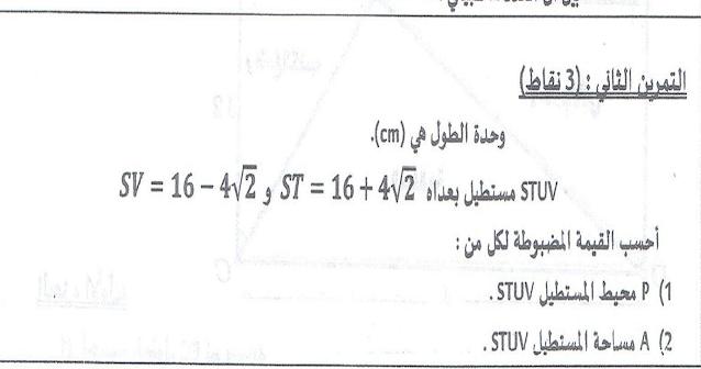 سلسلة تمارين الحساب على الجذور في الرياضيات للسنة 4 متوسط الجيل الثاني