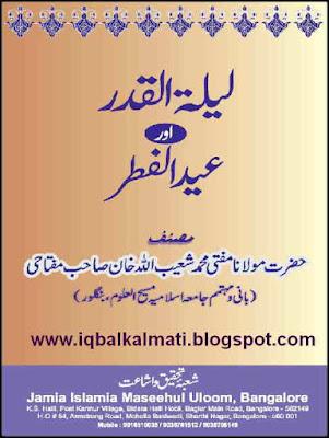 Lailatul Qadr Aur Eid Al Fitr