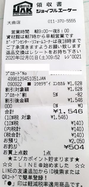 ジョイフルエーケー 大曲店 2020/2/1 のレシート