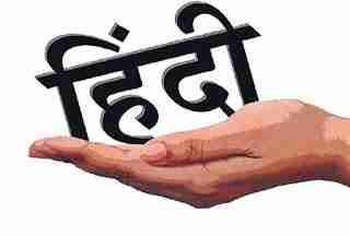 भारत की आन-बान और शान है हिंदी ! भारतीयों के स्वाभिमान का प्रतीक है हिंदी | Gyansagar ( ज्ञानसागर )